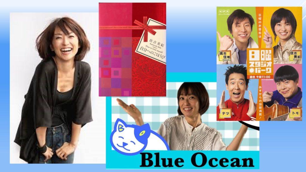 TOKYO-FM「Blue Ocean」 住吉美紀の「こっちへ歩んで ...